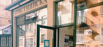 Boekhandel CLC Bulgarije